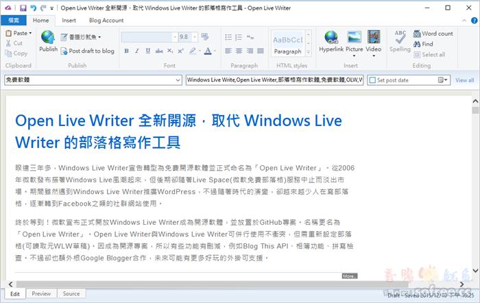 Open Live Writer 全新開源,取代 Windows Live Writer 的部落格寫作工具