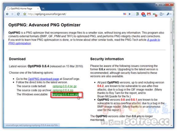 OptiPNG 輕巧簡單壓縮PNG圖片
