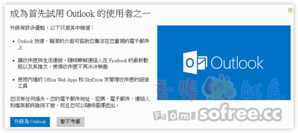 微軟全新Outlook.com電子郵件服務