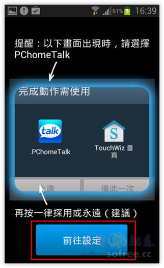 [超省錢] PChomeTalk UI 老舊手機大改造,化身成為免費Skype專用語音通話手機