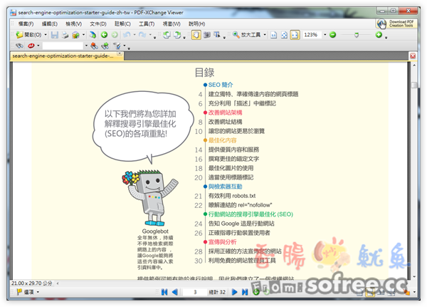 PDF XChange Viewer 免費PDF閱讀器,比Adobe Reader更輕巧、更順暢!