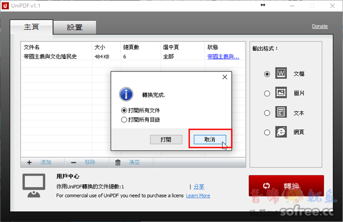 [教學]如何把PDF檔案轉成Word文件?(UniPDF)