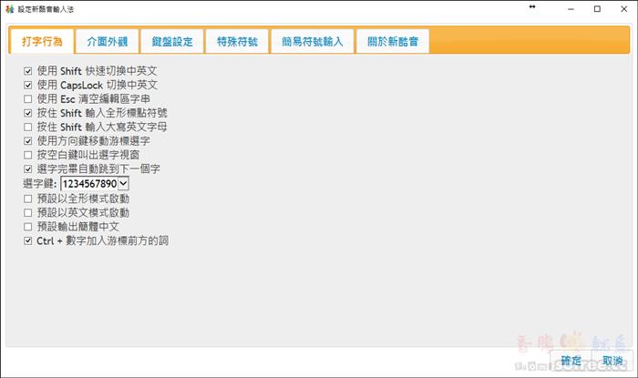 新酷音輸入法(PIM輸入法)回來了!支援Windows 10、簡體中文輸入