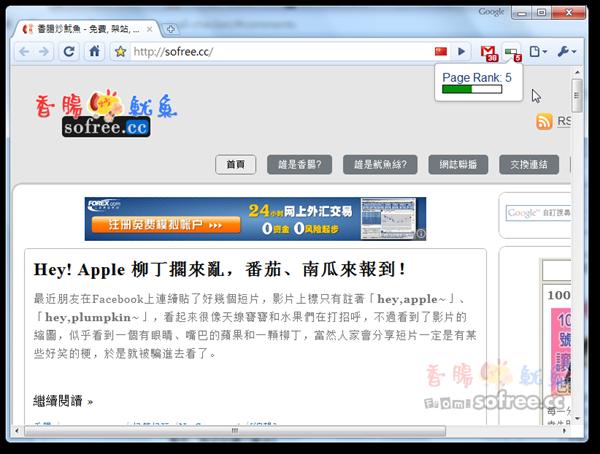 PageRank 查詢網頁排名的好幫手(Google Chrome外掛)