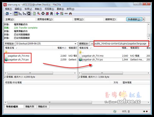 Pagebar2安裝教學、中文語系下載
