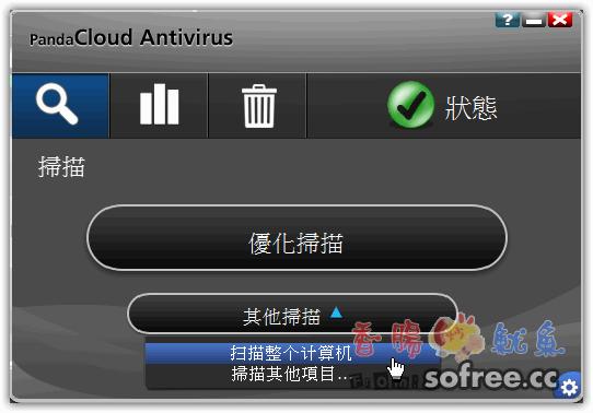 [下載]Panda Cloud Antivirus免費雲端防毒軟體中文版