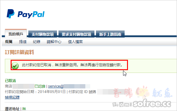 如何取消PayPal 續約訂購的自動付款功能?
