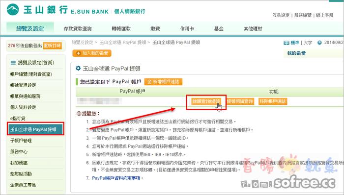 [教學]如何透過玉山全球通提領PayPal的錢?