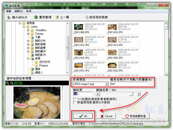 PhotoCap 堪稱免費版Photoshop的照片編修工具