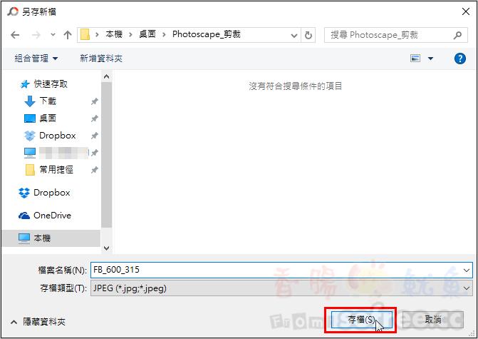 [教學]如何使用Photoscape裁切相片/圖片到指定尺寸?