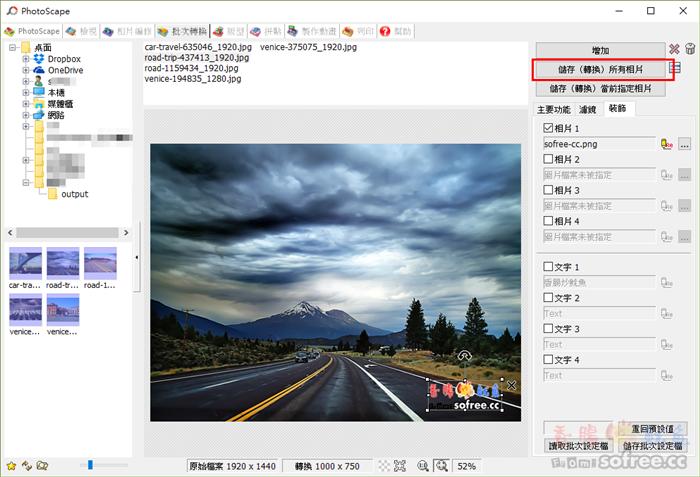 [教學]如何使用PhotoScape批次壓縮照片、加浮水印?