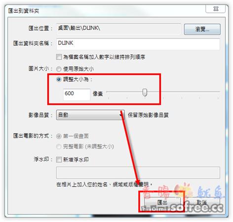 如何用 Picasa 軟體批次縮圖?