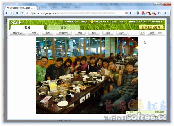 Picnik 直接讓你在Picasa相簿做照片編修