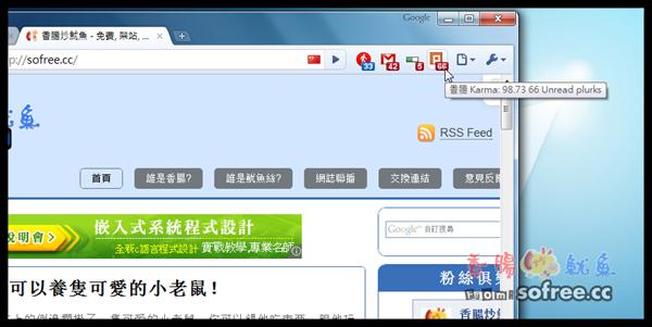 PlurkMate 在Google Chrome瀏覽器也能玩噗浪!