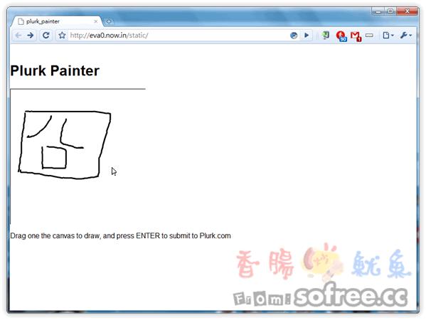 Plurk Painter 噗浪塗鴉板,畫圖來噗浪!