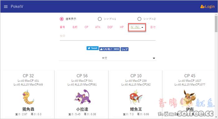 Pokemon GO 寶可夢攻略:PokeIV 精準計算神奇寶貝IV值