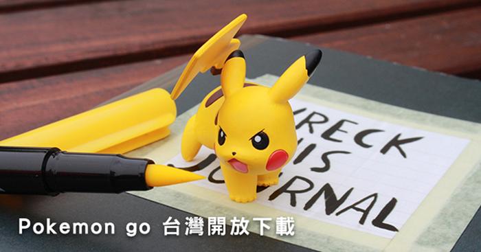 台灣正式開放!Pokemon go 精靈寶可夢 開始收服神奇寶貝吧!
