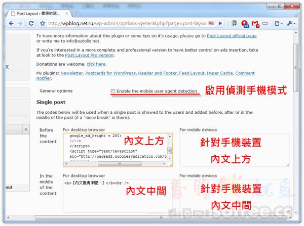 Post Layout 在WordPress任意位置加上廣告代碼
