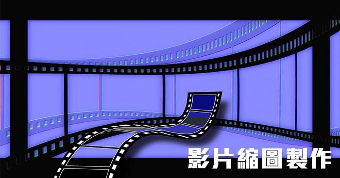 [教學]如何使用PotPlayer製作影片劇情/情節縮圖?