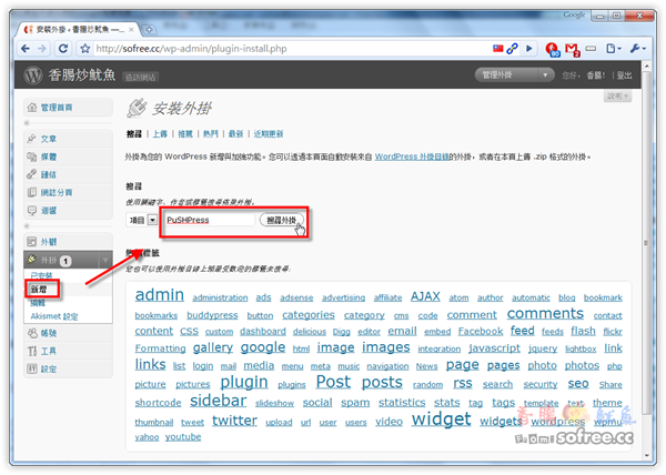 PuSHpress 讓文章超快速收錄到Google搜尋檢索!