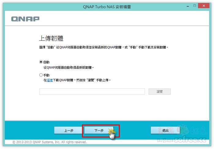 [開箱] QNAP TS-221 威聯通 2Bay NAS 建置私有雲,檔案存取好簡單!