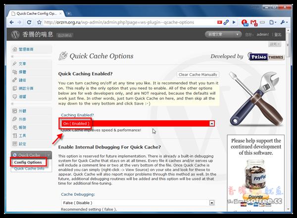 Quick Cache 輕巧好設定、加快網站速度的快取外掛