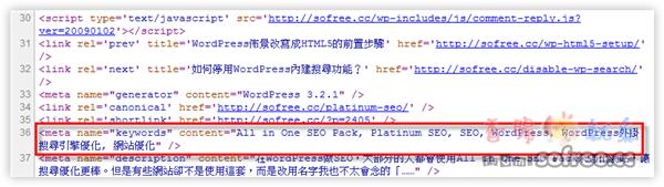 SEO優化:不要使用Meta Keywords關鍵字