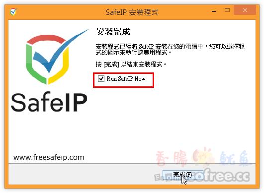 SafeIP 超簡單不限流量VPN、翻牆跳板、隱藏IP軟體