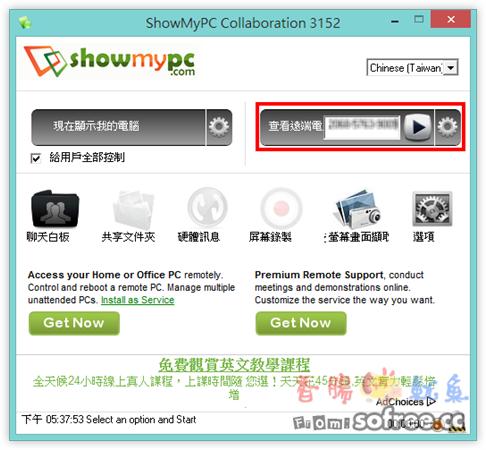 ShowMyPC 一步驟,直接遠端桌面連線(免安裝)