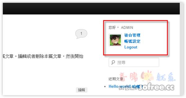Sidebar Login 讓WordPress側邊欄也有登入框