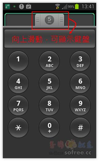 SipDroid 免費撥打SIP/VOIP網路電話(美國電話碼綁手機)
