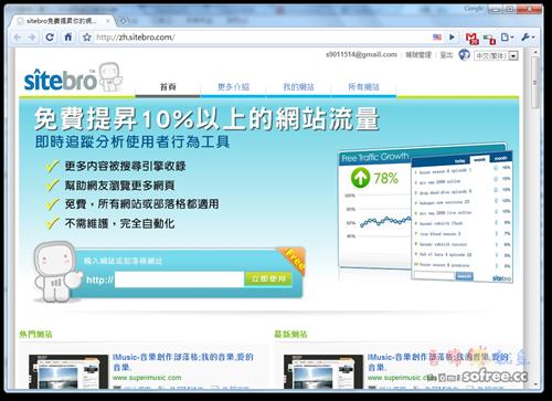 Sitebro 免費提升網站流量與人氣!