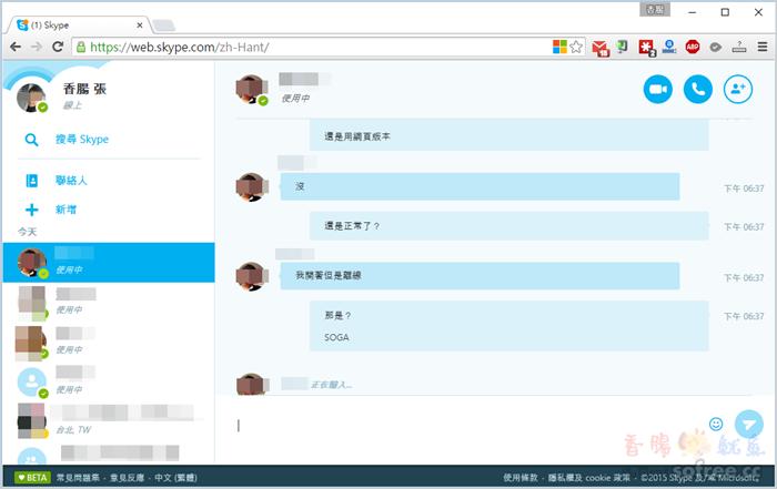 解決Skype 登不進去?試試看Skype Web 版!