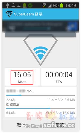 SuperBeam 讓任何手機透過NFC或Wi-Fi高速傳輸分享檔案