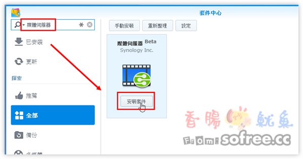 Synology Video Station 打造家庭電影院,DLNA串流同場加映