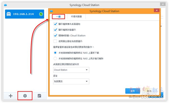 [開箱]Synology DS414j 搭配Cloud Station 架設個人Dropbox私有雲 (4 Bay NAS)