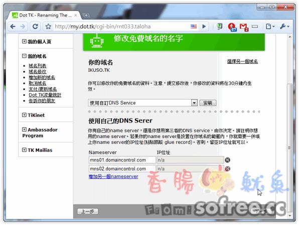 [免費]TK頂級網址申請教學,支援DNS功能。
