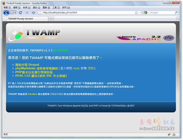TWAMP 免安裝中文版架站伺服器
