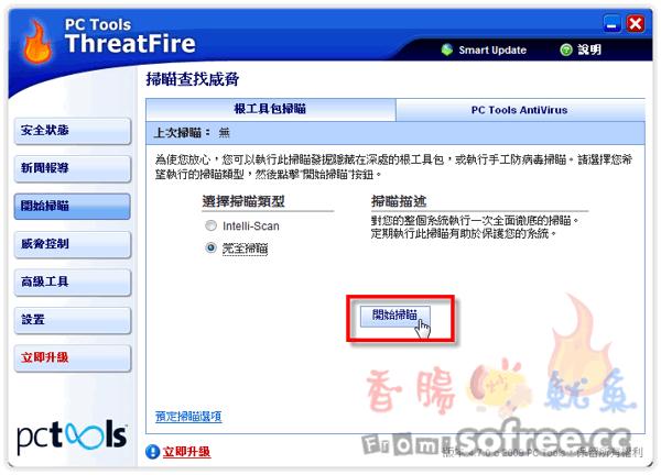 ThreatFire 免費即時防護軟體中文版