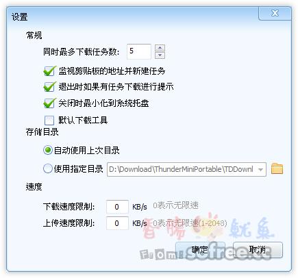 ThunderMini 迅雷精簡版,支援P2SP、BT、Ed2k下載