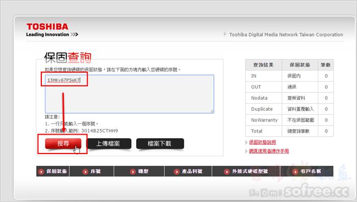 [教學]如何查詢Toshiba 東芝硬碟保固時間期限?