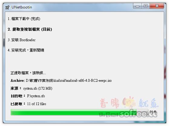 UNetbootin 將ISO檔案製成Live USB開機碟