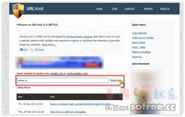 URLVoid 超強25合1網頁掃毒器