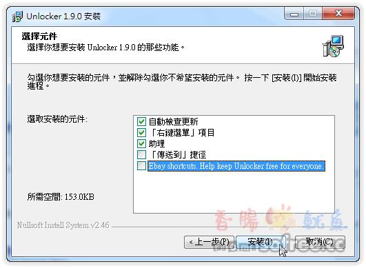 Unlocker 強制刪除無法刪除的檔案