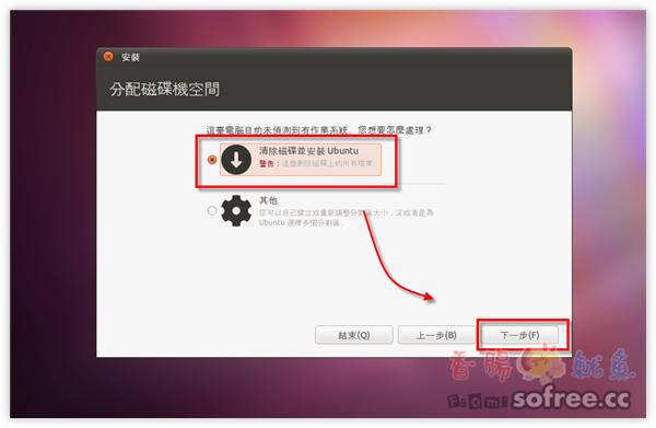 如何安裝Ubuntu免費作業系統?