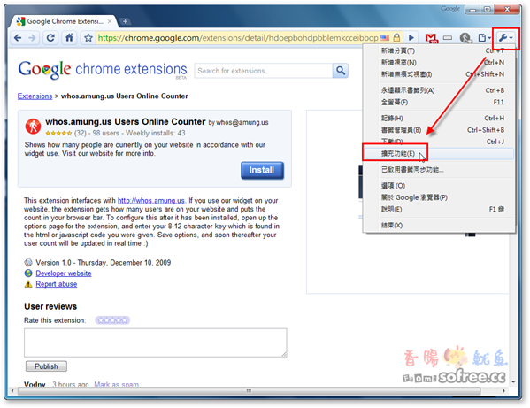 Users Online Counter 在瀏覽器監控網站在線人數!