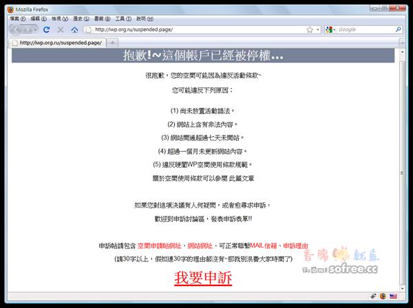WHM_Suspend_Page