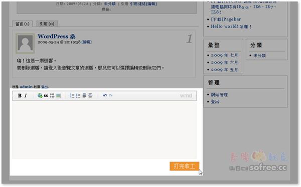 WMD Editor 強化你的部落格留言編輯器
