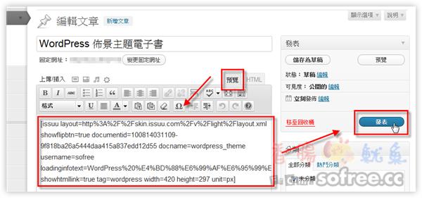 WP Issuu 在部落格上嵌入電子書