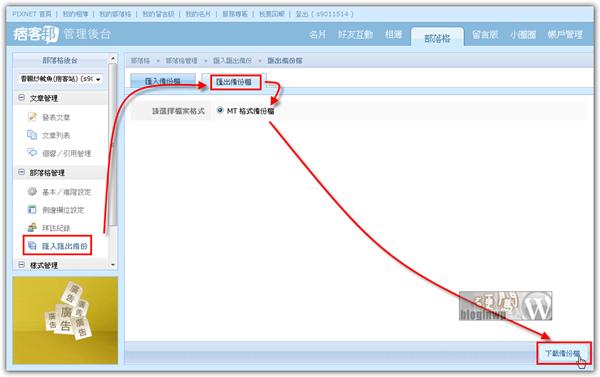 Bloginwp_Puxnet_1